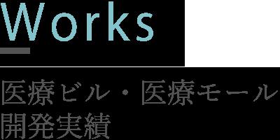Works|医療ビル・医療モールの開発運営