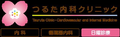内科・循環器内科・日曜診療│つるた内科クリニック