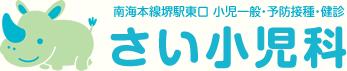 南海本線堺駅東口│小児一般・予防接種・検診│さい小児科