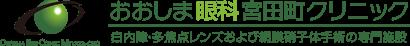 おおしま眼科宮田町クリニック│白内障・多焦点レンズおよび網膜硝子体手術の専門施設